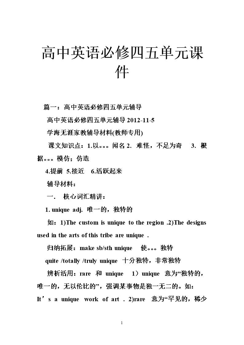高中英语v论文四五论文政治.doc小高中生课件选题单元图片