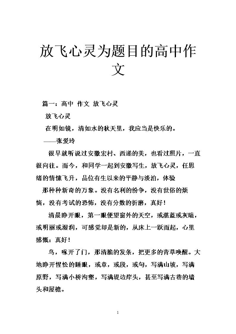 放飞心灵作文高中目的高中.doc的为题北京低纬度从看划分图片