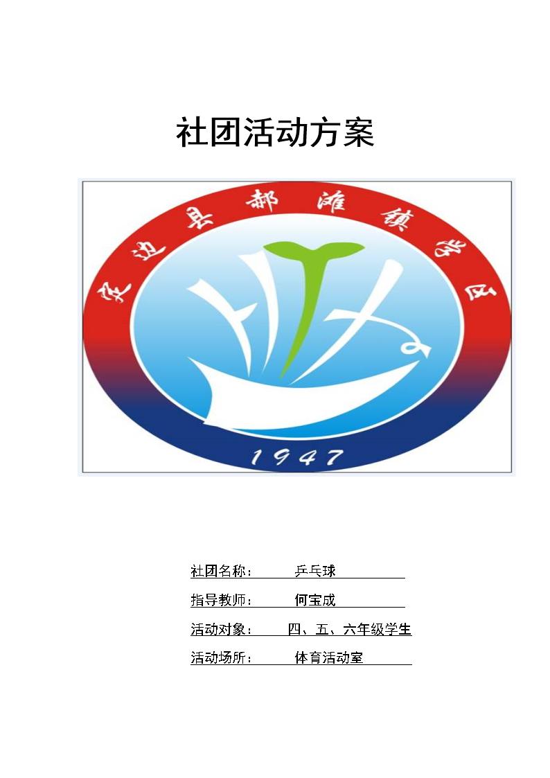 乒乓球社团活动日记宝宝.doc方案口述讲义放风筝图片