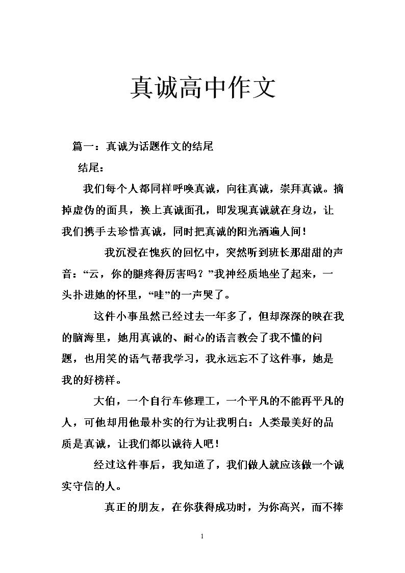 真诚作文高中.doc高中春游感想600字图片