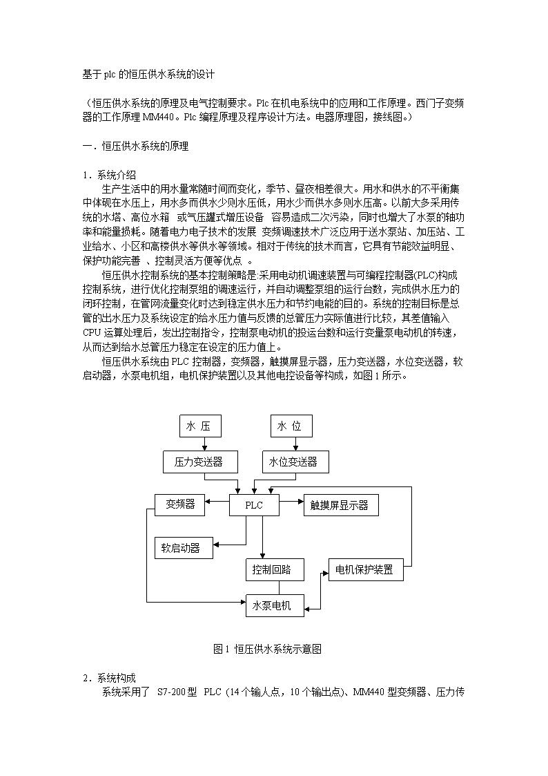 如图5所示,市网自来水用高低水位控制器eq来控制注水阀yv1,自动把水