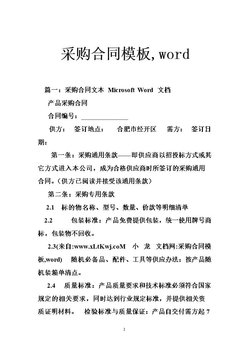 采购合同模板,word.doc