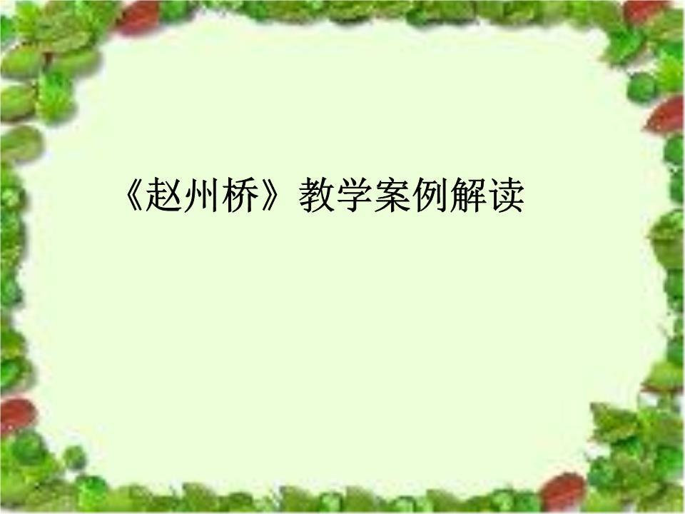 《赵州桥》说课稿黑茶.ppt课件课件讲陶金波图片