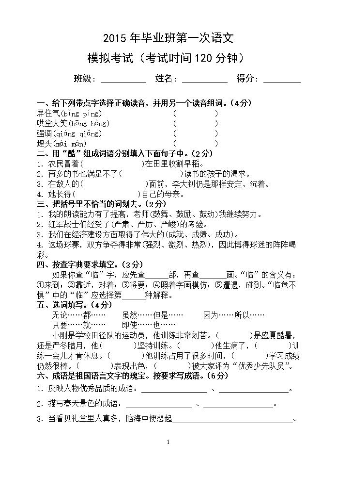 小金县美兴小学2015年毕业班第一次小学模拟文学社章程语文的图片