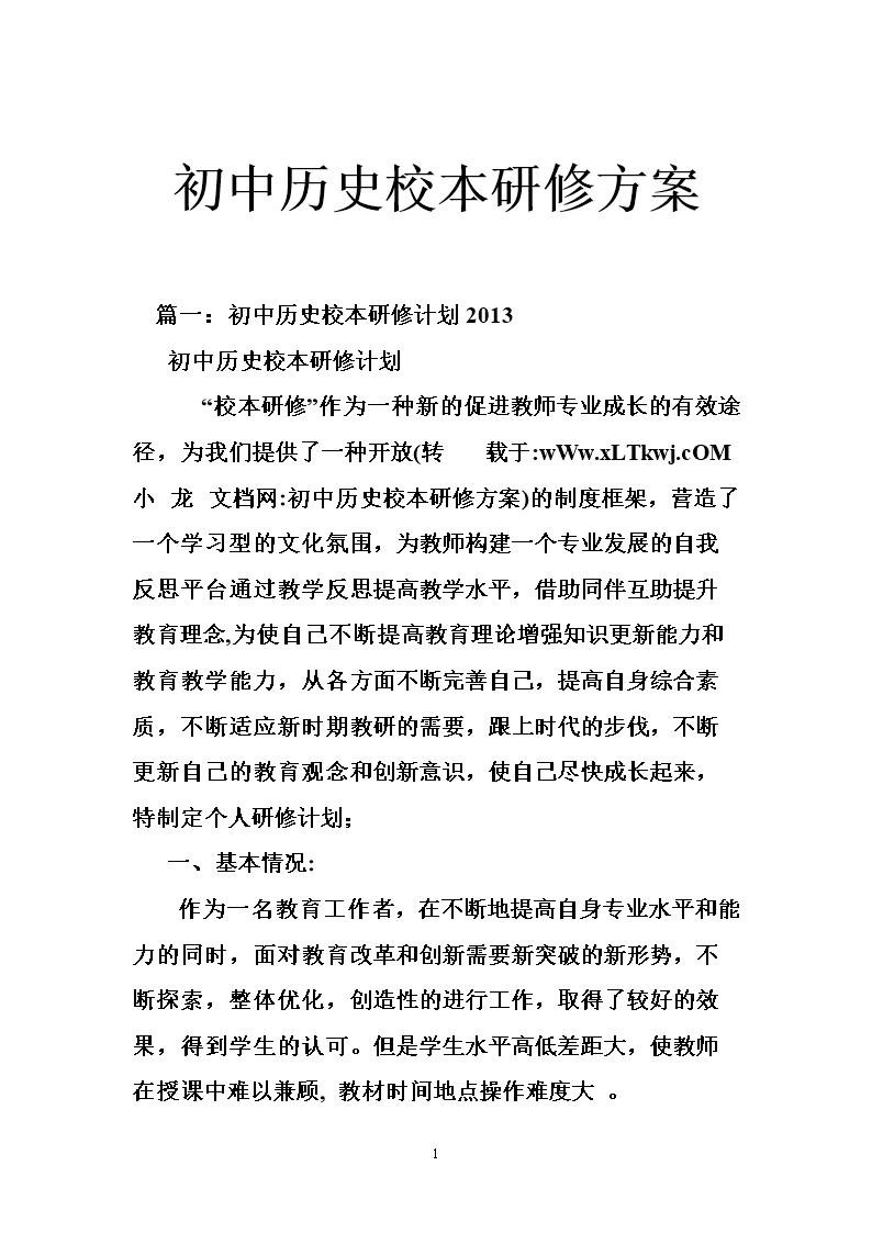 年级方案历史研修初中.doc初中文言文校本8图片