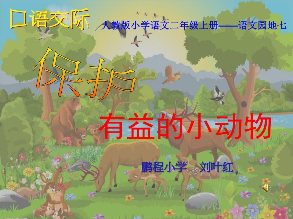 二年级口语交际《保护有益的小动物》.ppt