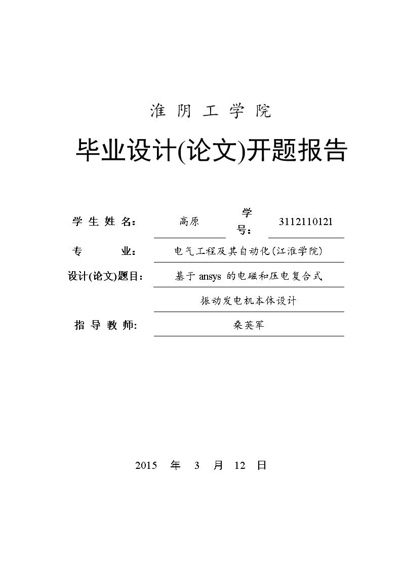 3毕业设计(论文)开题-高原绪论.doc