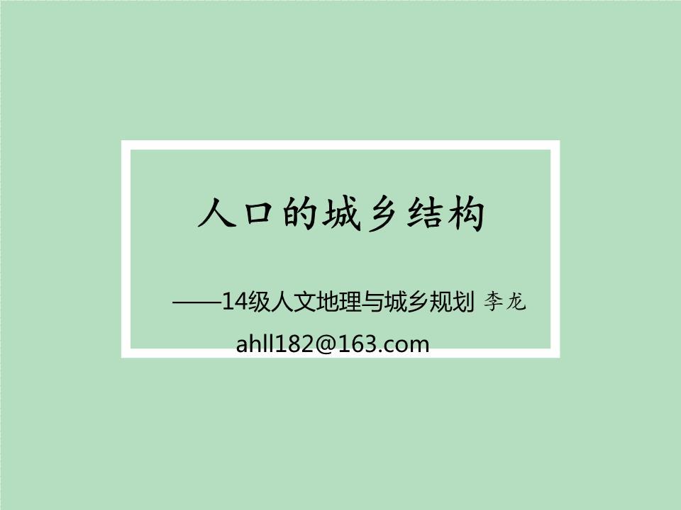 经济学基础课件_人口经济学课件