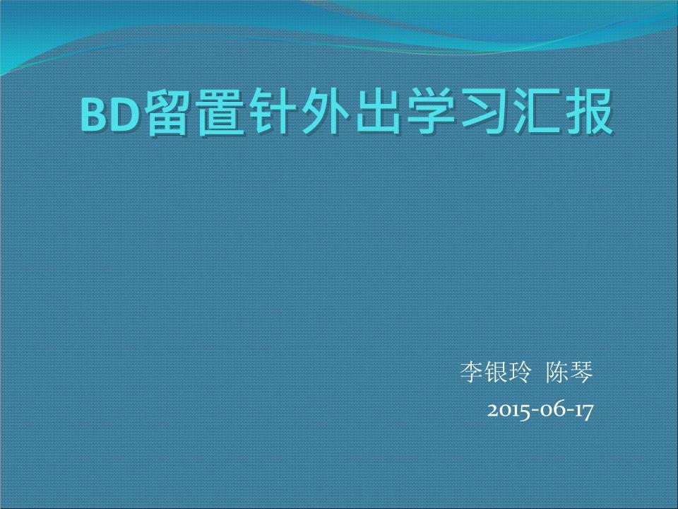 BD留置针外出学习__活动中班.ppt大课培训老师课件本领后反思图片