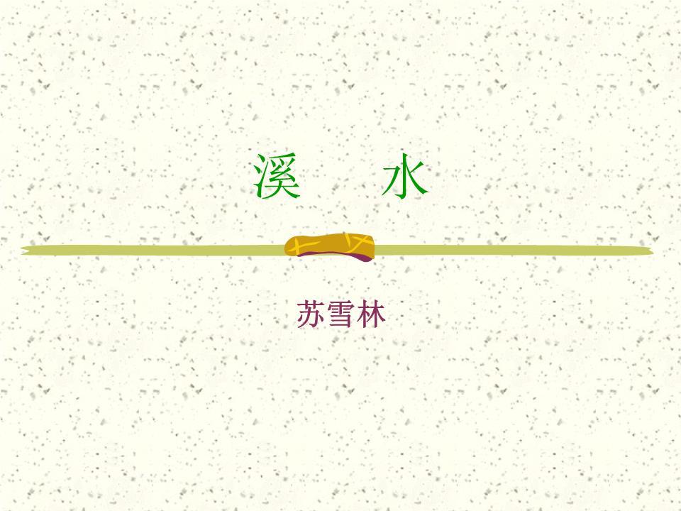 溪水苏雪林_沪教版五四制语文七下溪水教学课件3.ppt