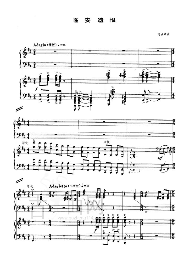 临安遗恨古筝 钢琴五线谱方案.docx