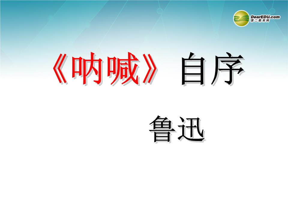 内蒙古海拉尔第三中学高一语文《呐喊自序》课件 新人教版.ppt