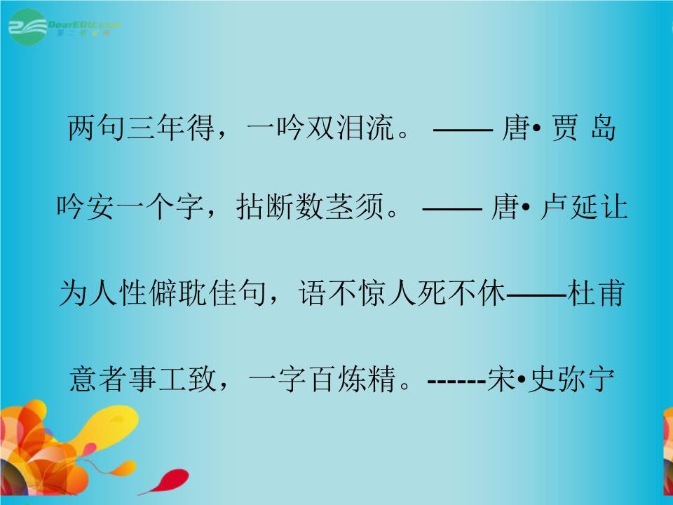 内蒙古海拉尔第三中学高二语文《咬文嚼字》课件 新人教版.ppt