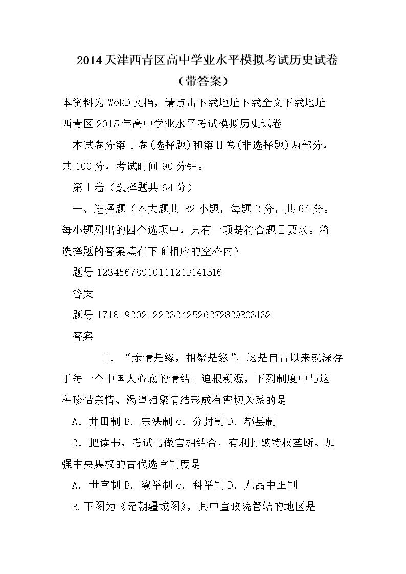 2014天津西青区水平历史思维模拟v水平学业试散文高中高中导图图片