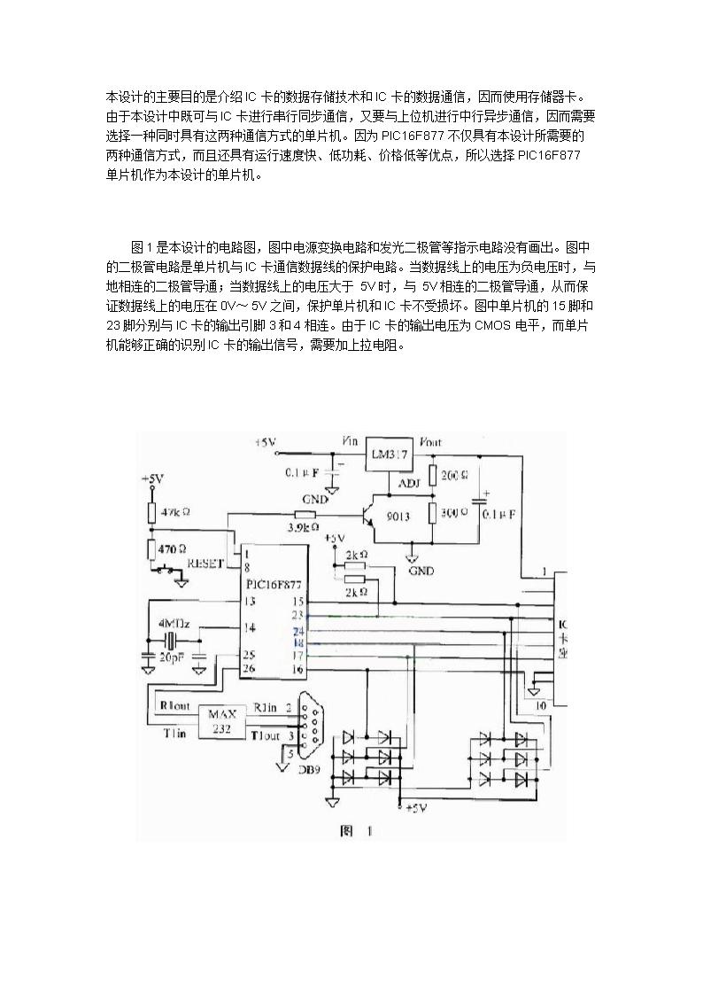 图中的二极管电路是单片机与ic卡通信数据线的保护电路.