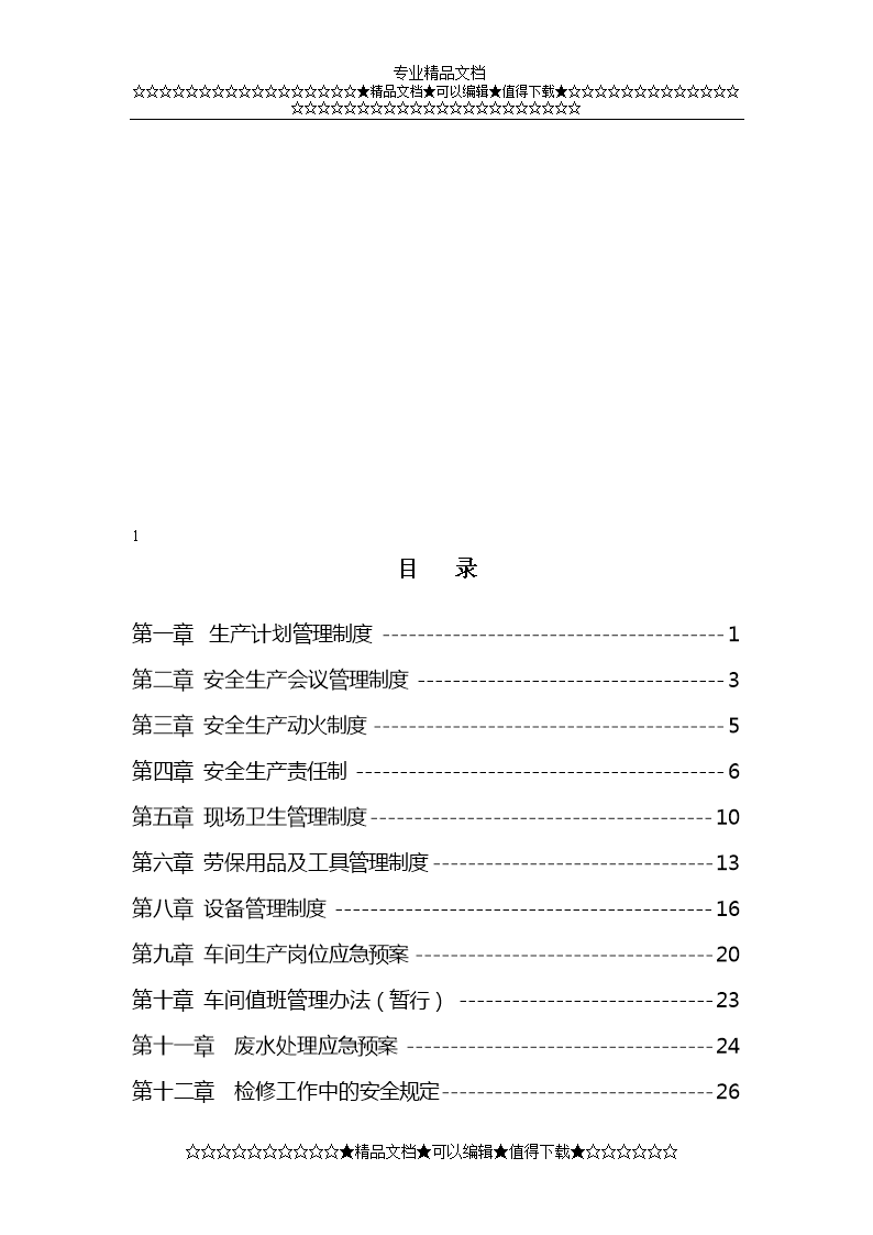 生产商行乐器制规章.doc用度文惠车间批发盐田图片