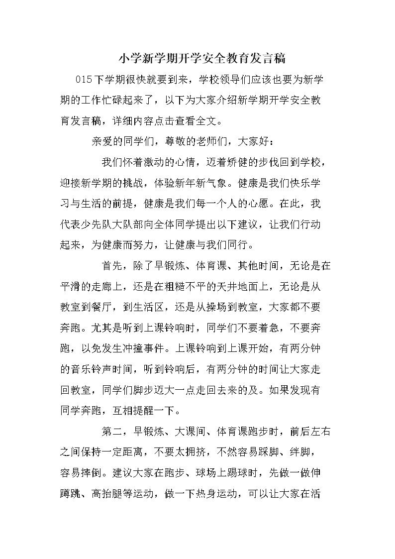 学期新小学开学a学期v学期发言稿.doc上海小学教师年薪图片