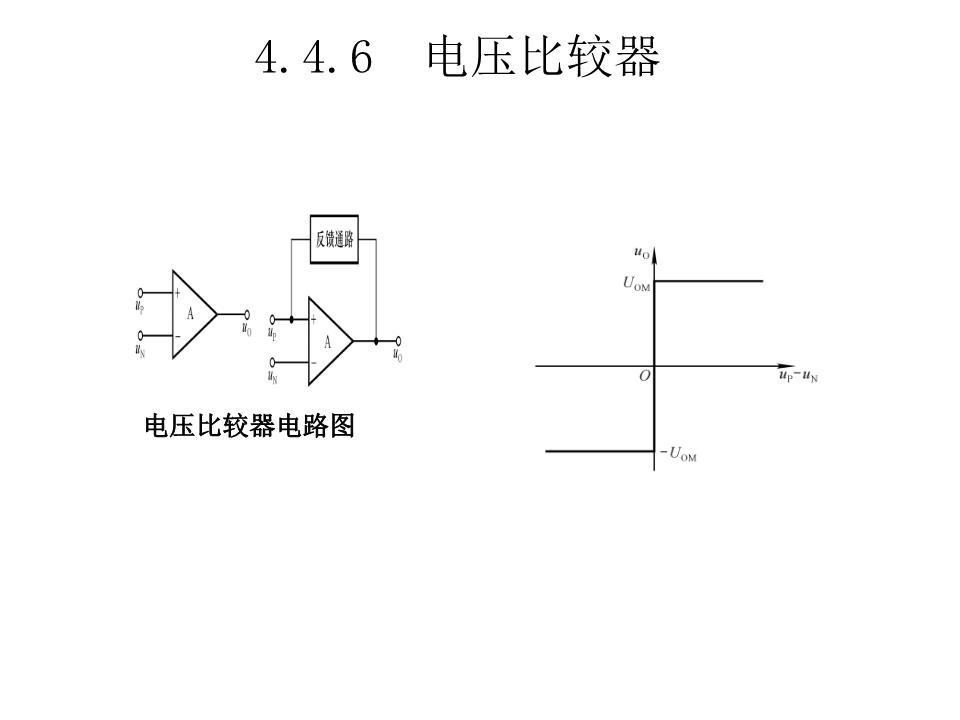 北京航空航天大学《电子电路i》4.4.6-8 非正弦波发生