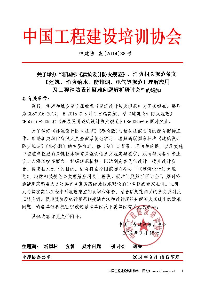 深圳市---建筑设计防火规范深度解析及防火设计室内设计余同图片
