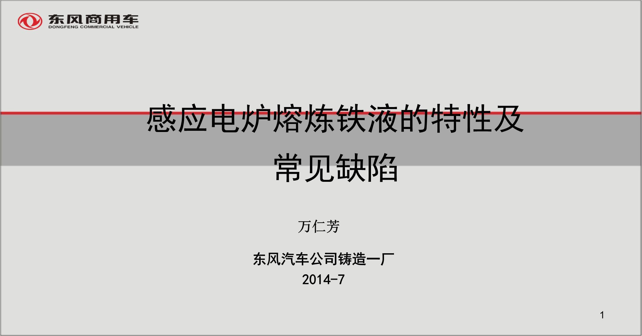 03万仁芳感应电炉熔炼铁液的特性-20140628讲义.ppt