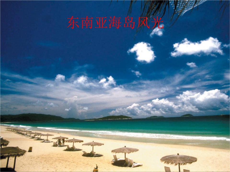 东南亚海岛风光.ppt
