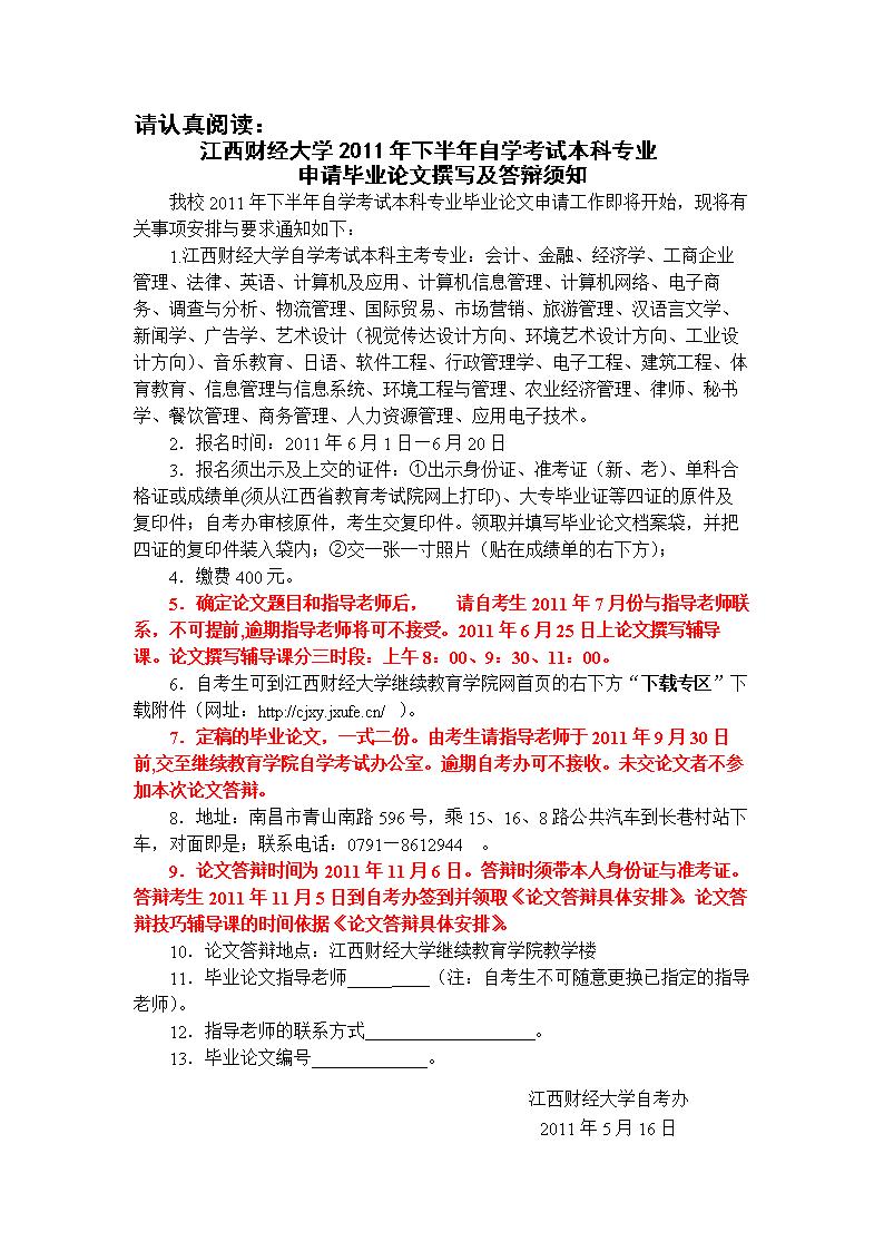 申请毕业论文撰写及答辩须知.doc
