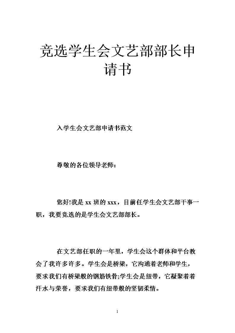 竞选学生会文艺部部长申请书 _0.doc