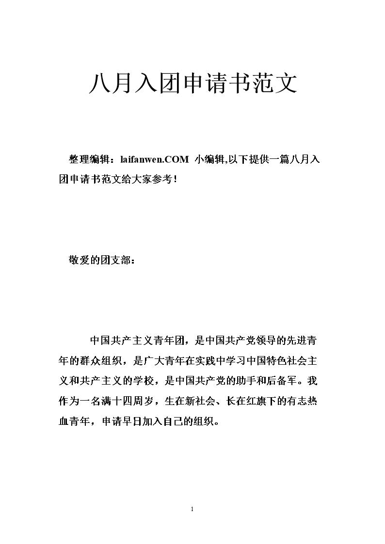 八月入团申请书范文 .doc