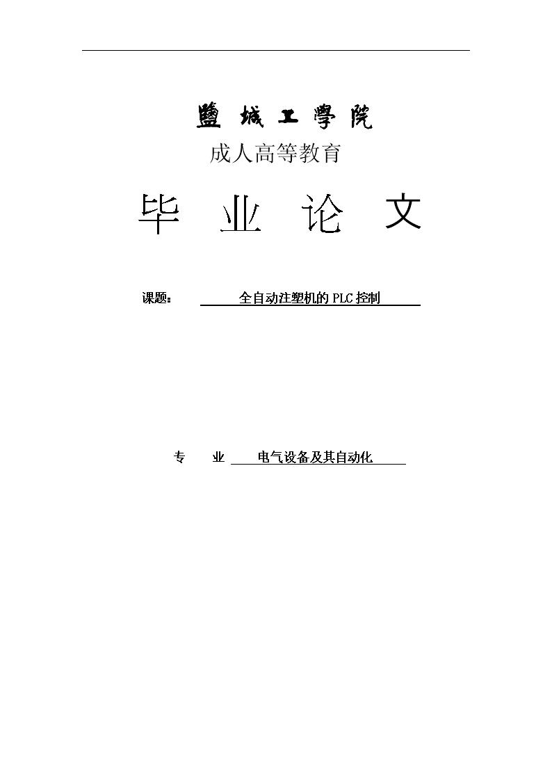 接线图如下图所示:注塑机plc外部接线图图3-43注塑机的plc程序设计3.