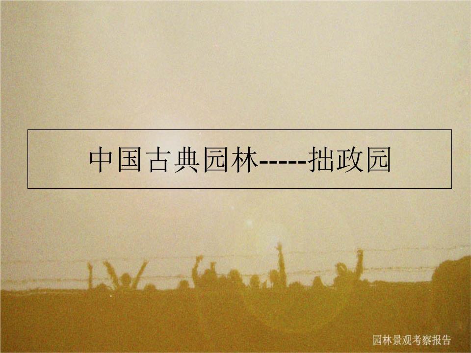 中国古典园林之拙政园.ppt