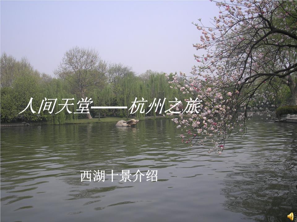 西湖十景.ppt