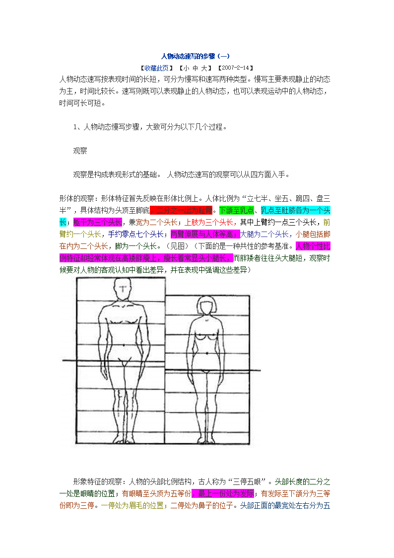 人物动态速写的步骤人物动态速写的步骤.doc