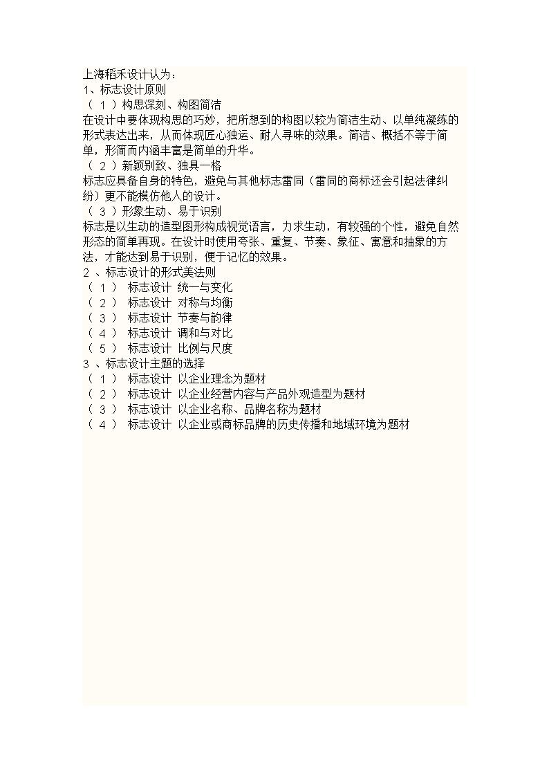 [标志字体设计.docx