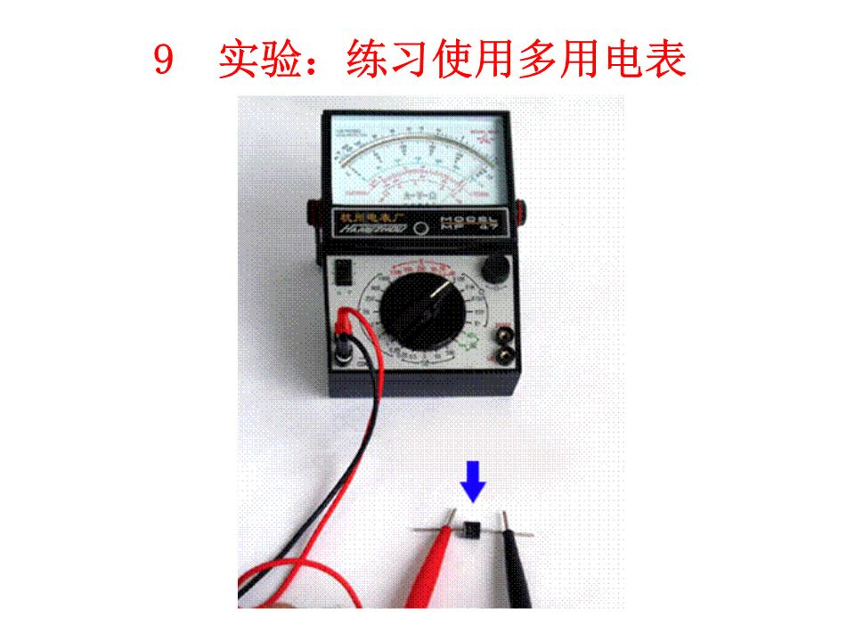 9实验:练习使用多用电表分析.ppt