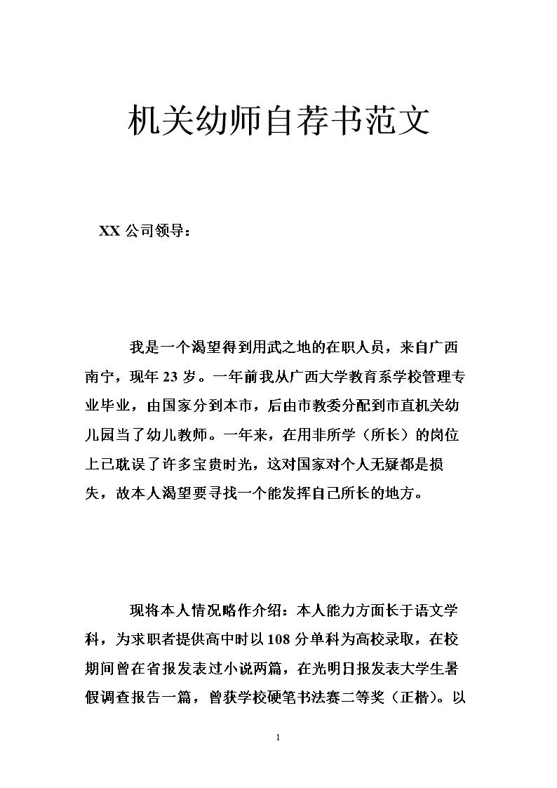 优秀员工自荐书范文_机关幼师自荐书范文 .doc