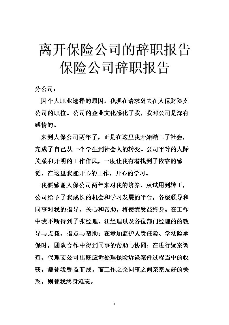 辞职报告范文精选六篇-辞职报告-范文大全