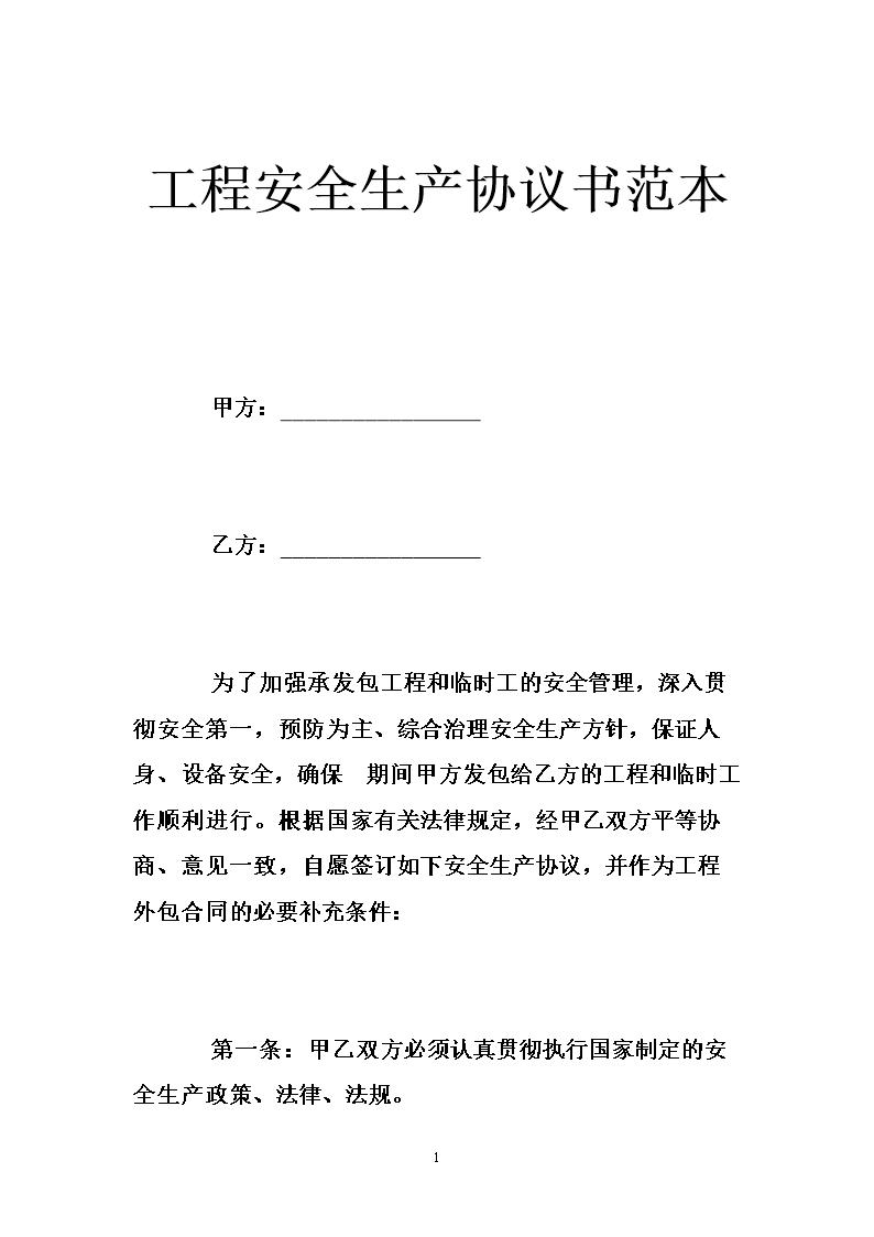 工程安全生产协议书范本 .doc图片