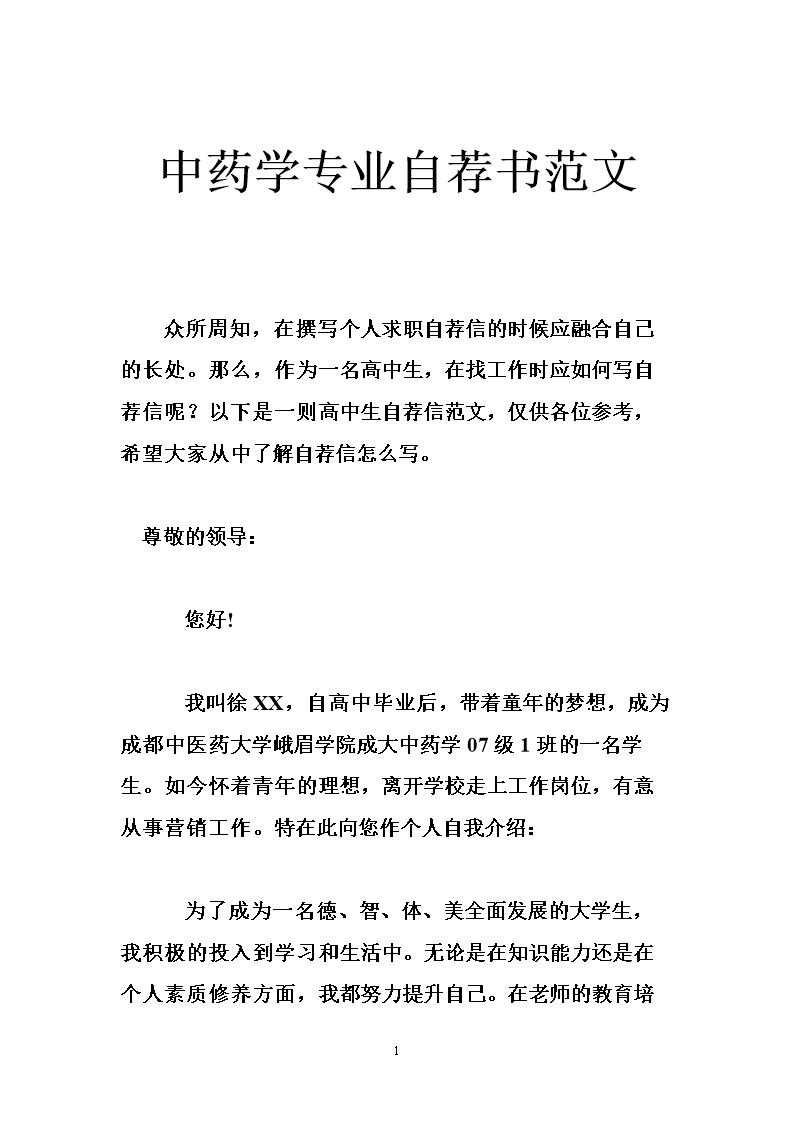优秀员工自荐书范文_中药学专业自荐书范文 .doc