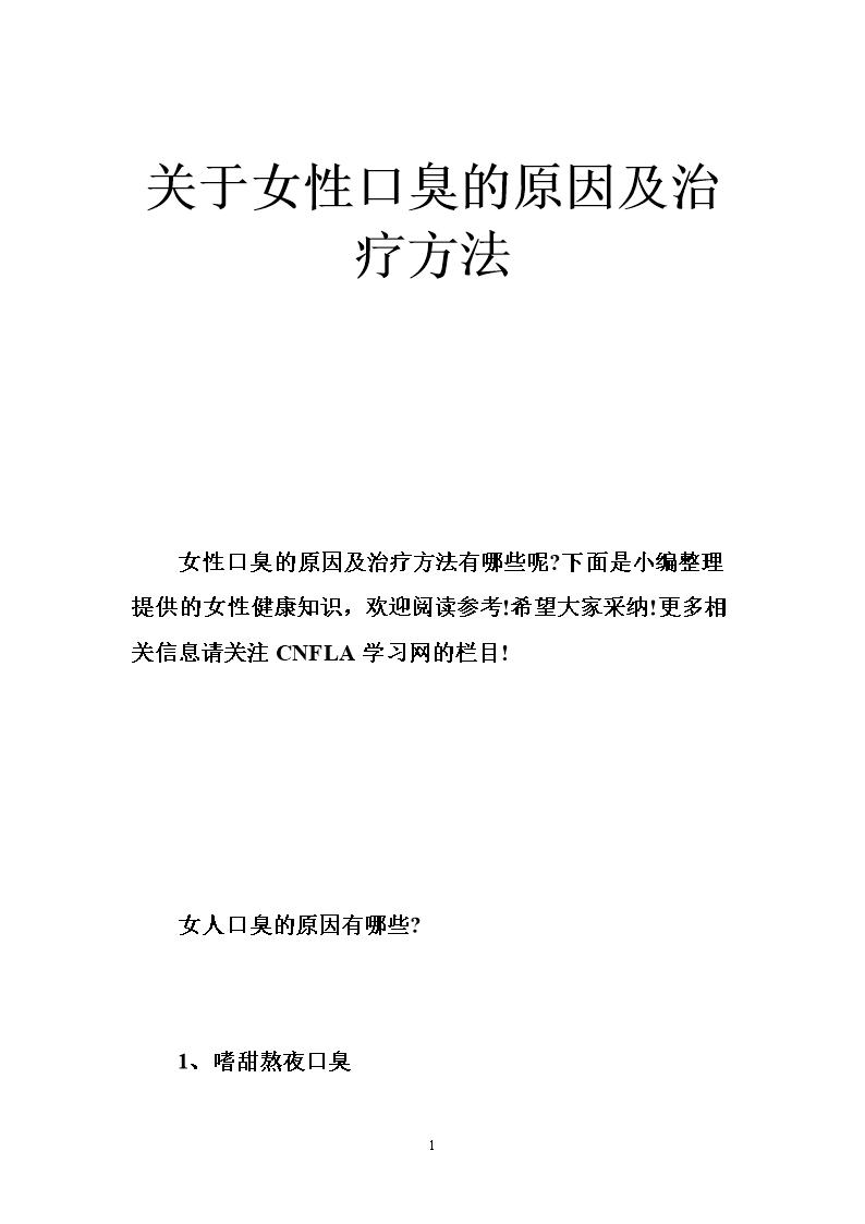 上海治疗口臭_女人口臭的治疗方法