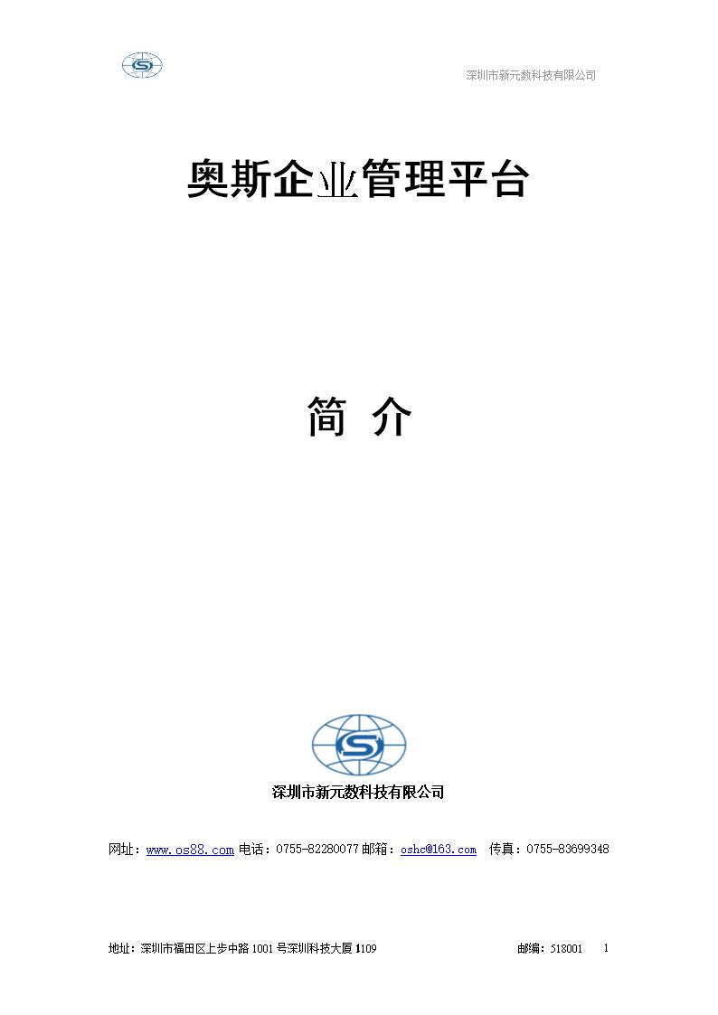 [奥斯企业管理平台简介.doc