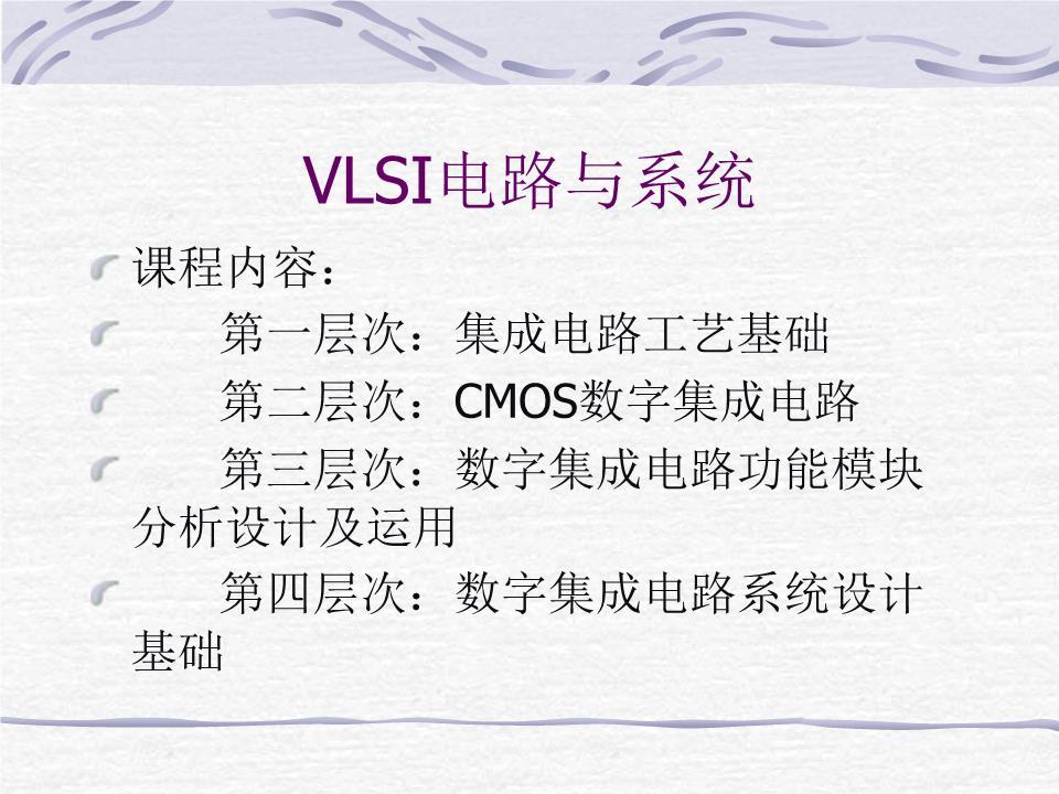 工艺选择--VLSI中常见工艺特点CMOS特点是功耗低、密度高,目前采用H_CMOS工艺,门时延已达0.Xns,是使用最为广泛的集成电路生产工艺。ECL特点是速度极高、功耗大,需特殊冷却措施,在对速度有特别要求的地方,ECL仍是主要的制作工艺。I2L功耗低,速度慢TTL速度较高,功耗高全定制设计方法全定制设计方法有时亦称为全用户设计方法和用户设计方法。这种设计方法完全是由用户设计师根据所选定的生产工艺按自己的要求独立地进行集成电路产品设计,这样可以使所设计的电路具有尽可能高的工作速度,尽可能小的芯片面积和