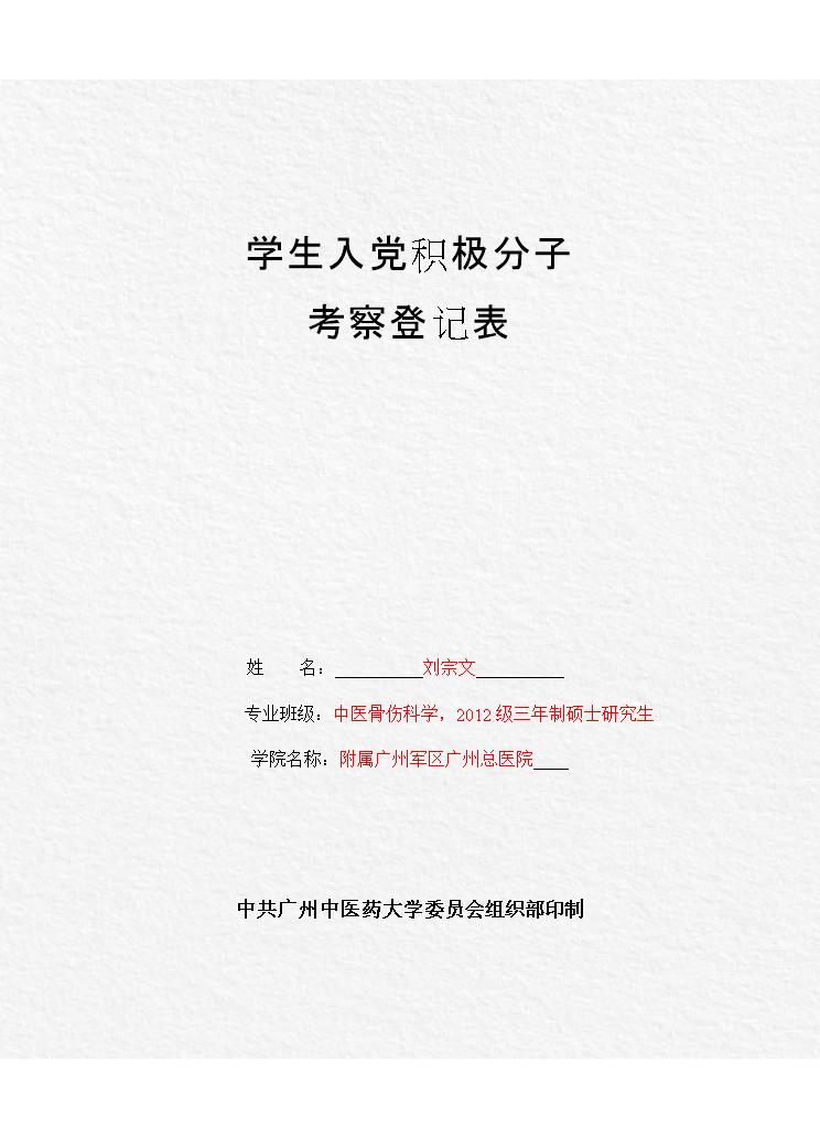 学生入党积极分子登记表模版.doc