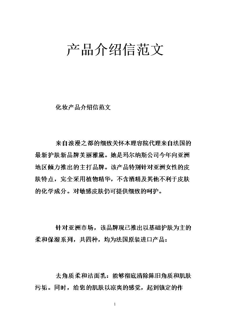 產品介紹信范文 _0.doc圖片