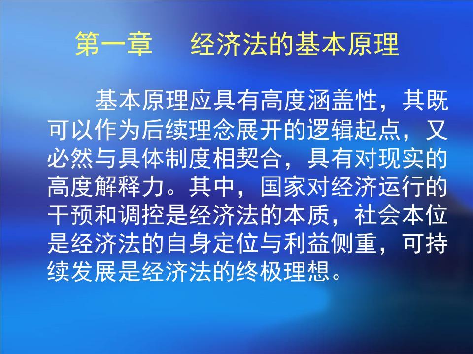 第一章经济法的基本原理教程.ppt