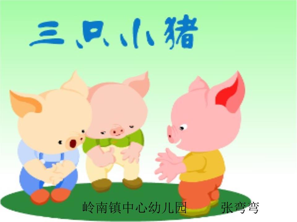 幼儿园中班绘本课件:三只小猪(ppt).ppt图片