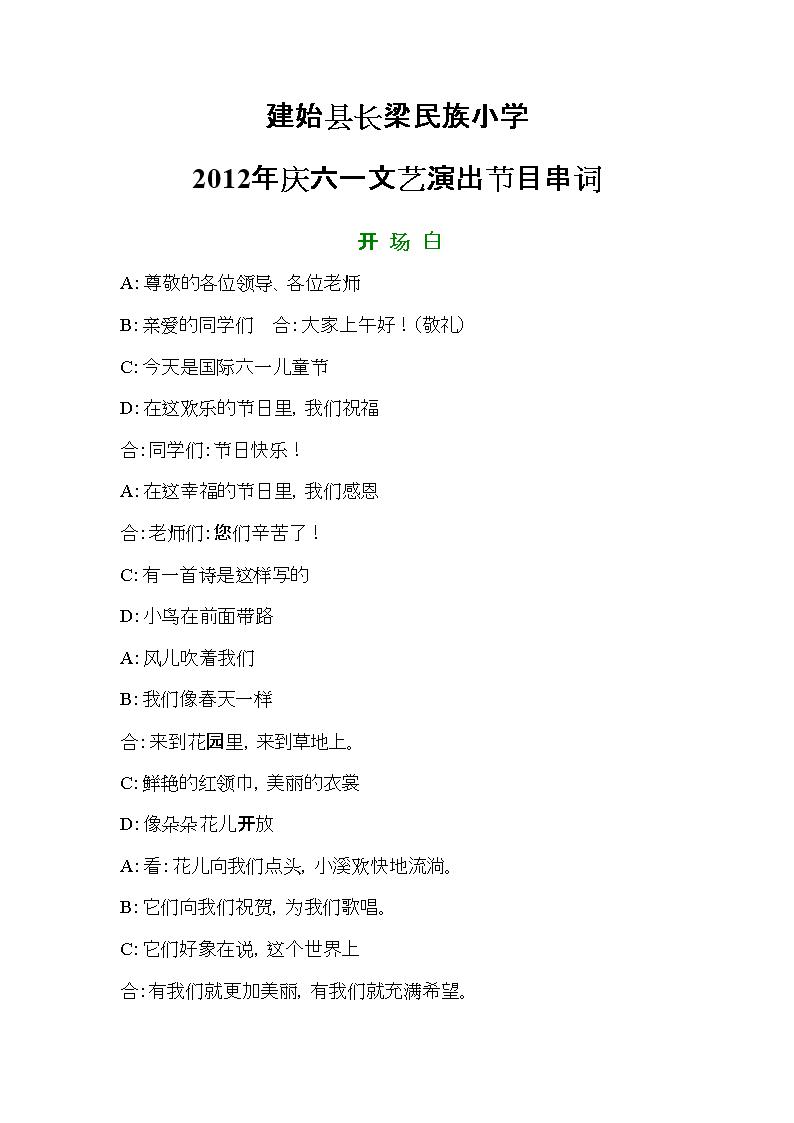 建始县长梁民族小学20年庆六一文艺演出节目串词开场白
