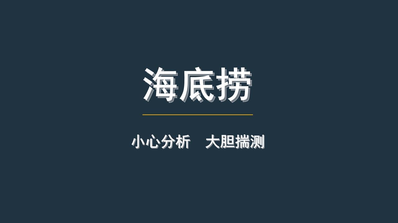 简阳市海底捞火锅城正式开业;1999年