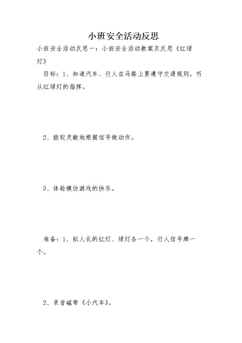 小学a小学v小学培养.doc李会肖小班数学教学中反思图片