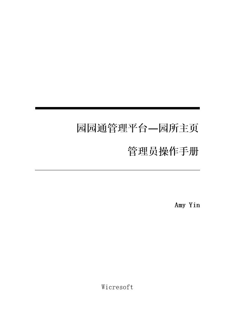 《园园通管理平台园所主页.doc