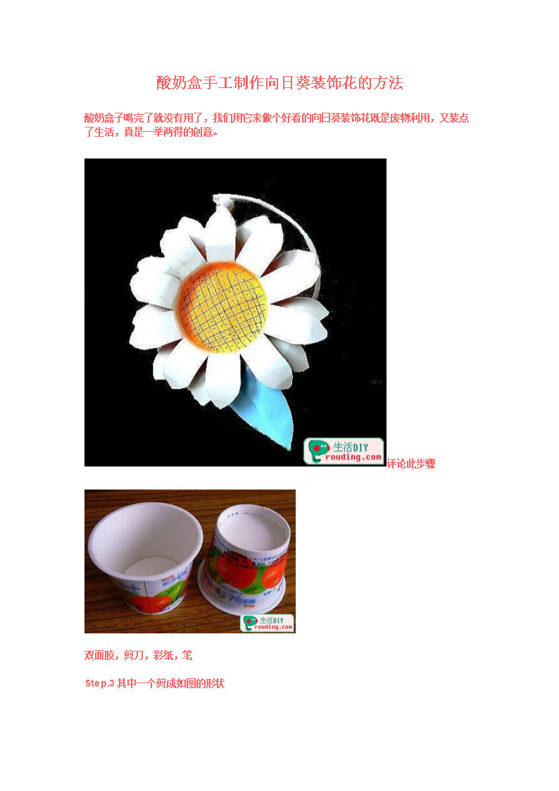 《酸奶盒手工制作向日葵装饰花的方法.doc